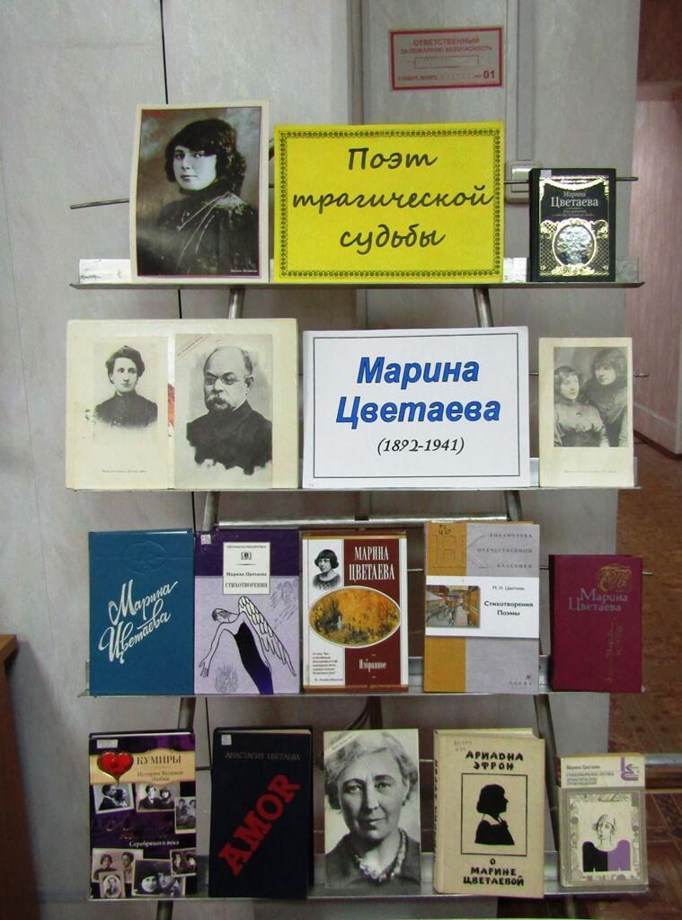 «Марина Цветаева — муза Серебряного века», литературный час