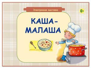Электронная выставка «Каша-малаша»
