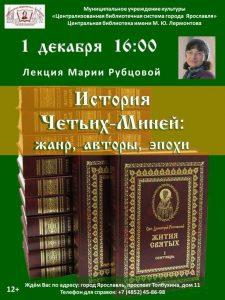 Лекция Марии Рубцовой «История Четьих-Миней: жанр, авторы, эпохи»