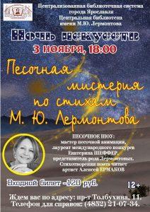 Песочная мистерия по стихам М. Ю. Лермонтова в Ночь искусств