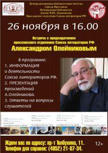 Встреча с Александром Олейниковым