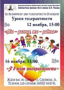 Уроки толерантности для детей и молодежи