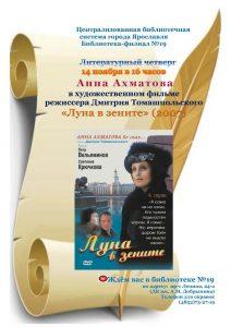 «Литературный четверг»: творчество Анны Ахматовой