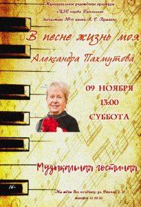 Музыкальная гостиная «В песне жизнь моя: АлександраПахмутова»