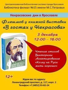 Флешмоб у книжной выставки «В гостях у Некрасова»