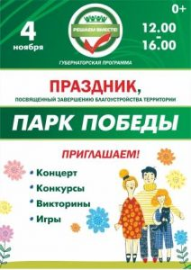 Праздник «Парк Победы»