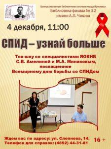 Ток-шоу «СПИД — узнай больше»