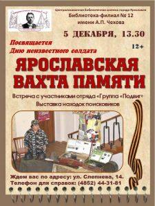 Час памяти для молодёжи «Ярославская вахта памяти»