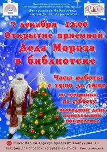 Интерактивная программа «Открытие приёмной Деда Мороза в библиотеке»
