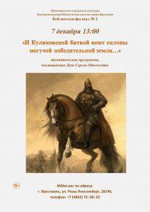 Тематическая программа «И Куликовской битвой веют склонымогучей победительной земли… »