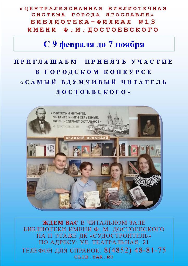 Положение о городском конкурсе «Самый вдумчивый читатель Достоевского»