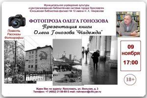 Презентация книги Олега Гонозова «Надежда»: фотопроза