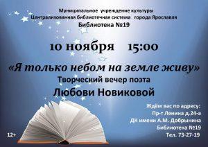 Творческий вечер поэта Любови Новиковой «Я только небом на земле дышу»