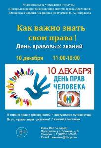 День правовых знаний «Как важно знать свои права!»