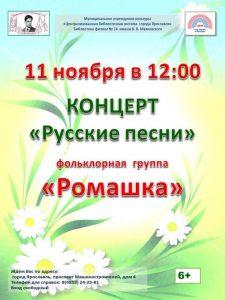 Концерт «Русские песни» фольклорной группы «Ромашка»