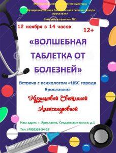 Встреча с психологом «Волшебная таблетка от болезней»