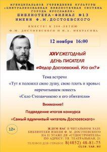 День писателя «Фёдор Достоевский. Кто он?»