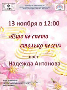 Поёт Надежда Антонова «Ещё не спето столько песен»
