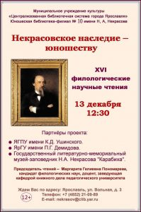 XVI Филологические научные чтения  «Некрасовское наследие — юношеству»
