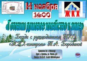 Правовой час «Готовим домовое хозяйство к зиме»