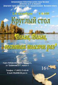 Круглый стол «Волга, Волга, воспетая тысячу раз…»