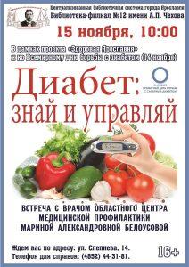 «Диабет: знай и управляй». Беседа с врачом М. А. Белоусовой