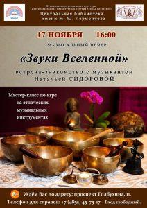 Музыкальный вечер Натальи Сидоровой «ЗвукиВселенной»