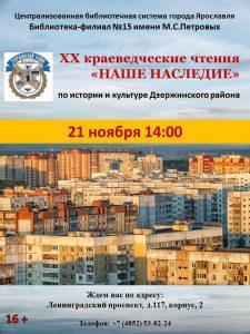 XX Краеведческие чтения «Наше наследие» по истории и культуре Дзержинского района