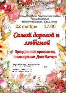 Праздничная программа«Самой дорогой и любимой»