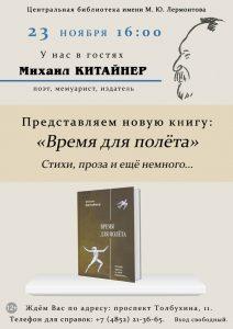 Презентация новой книги поэта Михаила Китайнера «Время для полёта»
