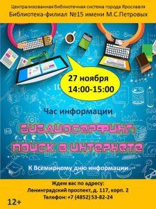 Час информации «Библиосерфинг: поиск в интернете»