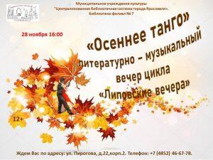 Литературно-музыкальный вечер «Осеннее танго»