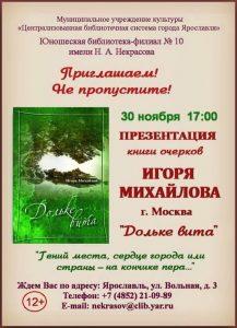Презентация книги Игоря Михайлова «Дольке вита»