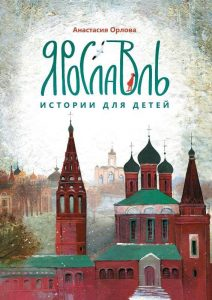 Орлова, А. А.  Ярославль: истории для детей