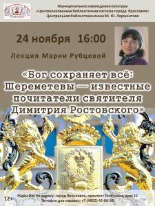 Лекция Марии Рубцовой «Бог сохраняет всё: Шереметевы — известные почитатели святителя Димитрия Ростовского»