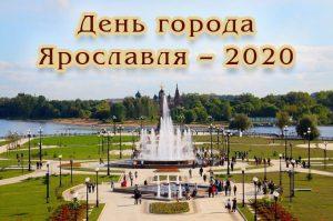 День города Ярославля – 2020