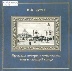 Дутов, Н. В.  Ярославль: история и топонимика улиц и площадей города