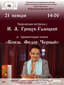 Творческая встреча с И. А. Грицук-Галицкой и презентация книги «Князь Федор Черный»