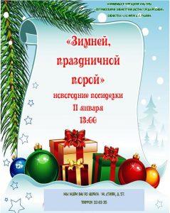 Новогодние посиделки «Зимней праздничной порой»