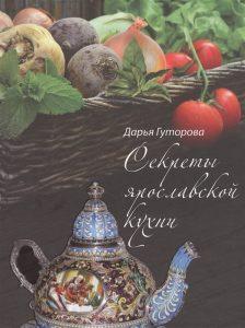 Секреты ярославской кухни: кулинарный и этнографический путеводитель