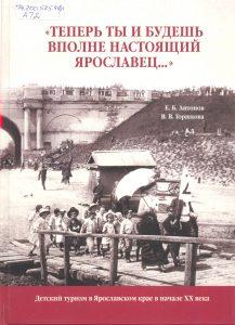 «Теперь ты и будешь вполне настоящий ярославец…»: детский туризм в Ярославском крае в начале XX века