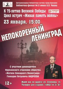 «Живая память войны»: Геннадий Андреев
