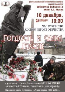 Час мужества «Гордость и слава России»