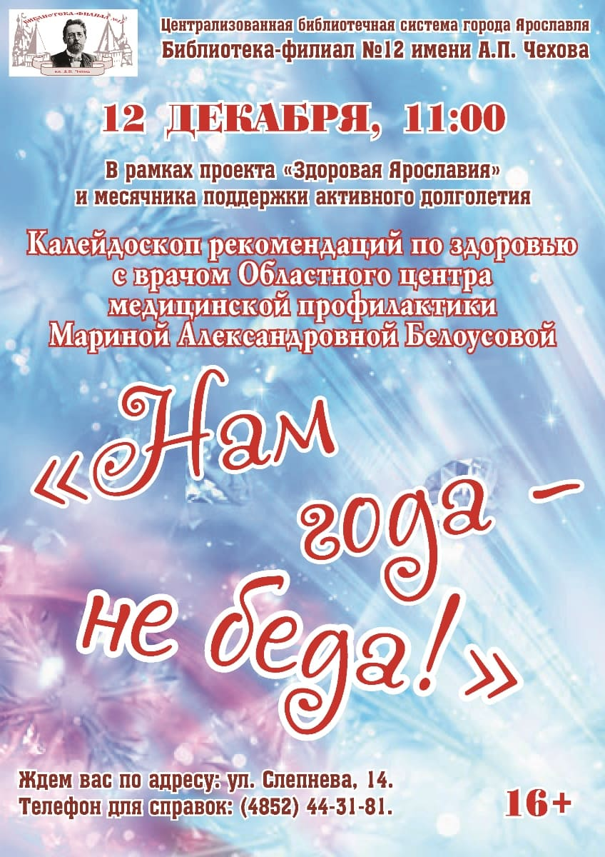 Калейдоскоп здоровья «Нам года – не беда!»