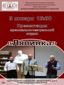 Презентация музыкально-театральной студии «Ляпинка»