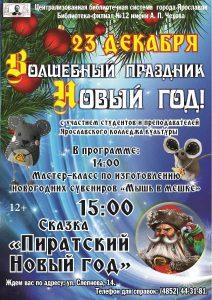 Праздничная программа «Волшебный праздник – Новый год!»