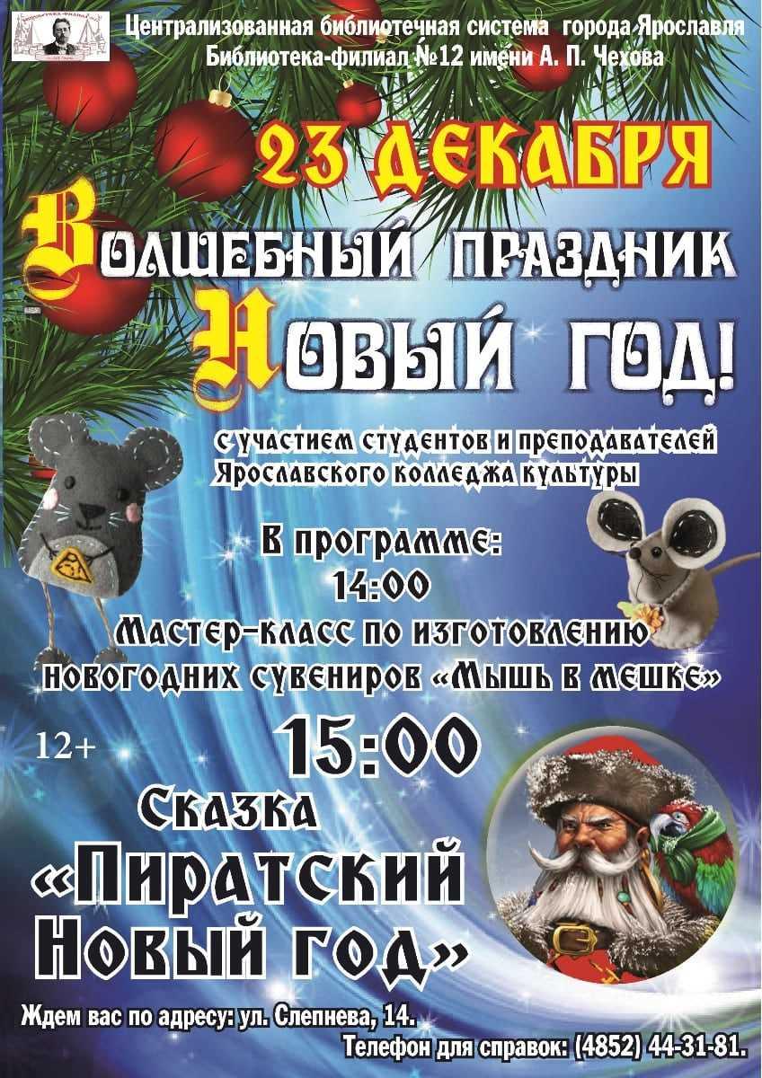 Праздничная программа «Волшебный праздник — Новый год!»