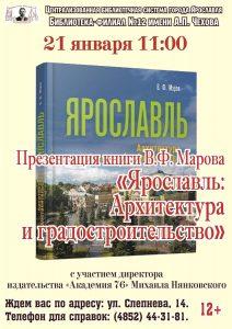Новая книга «Академии 76»