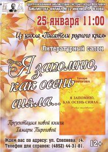 Литературный салон «Я запомню, как осень сияла…»