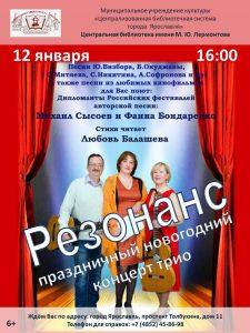 Праздничный новогодний концерт трио «Резонанс»